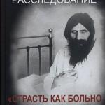 Image for Григорий Распутин: расследование
