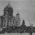 Image for Храм Христа Спасителя: 80 лет со дня взрыва