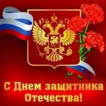 Image for 23 февраля в России отмечается День защитника Отечества