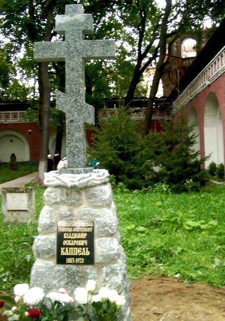 Картинки по запросу Перезахоронение В.ОО. Каппеля на Донском кладбище в Москве