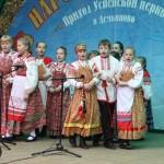 Image for Праздник Новолетия в усадьбе Демьяново