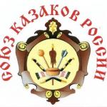 Image for 25 лет Союзу Казаков России