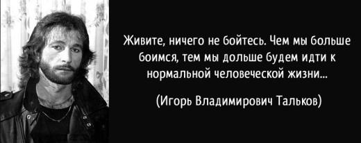 tsitaty-zhivite-nichego-ne-bo_tes_-chem-my-bol_she-boimsya-igor_-vladimirovich-tal_kov-196521