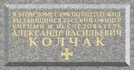 kolchak2