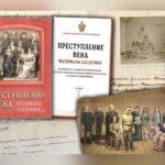 Image for Очередная попытка обосновать подлинность «екатеринбургских останков»